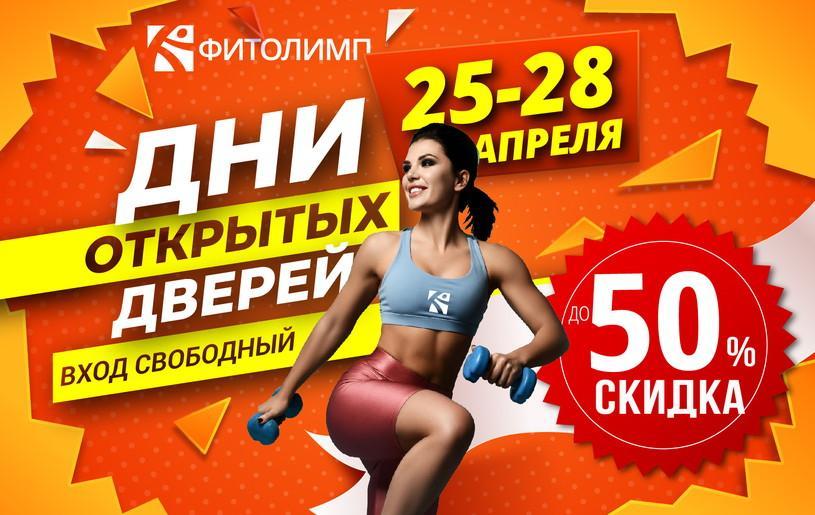Фитнес Гольяново - картинка new-format-01-7.jpg